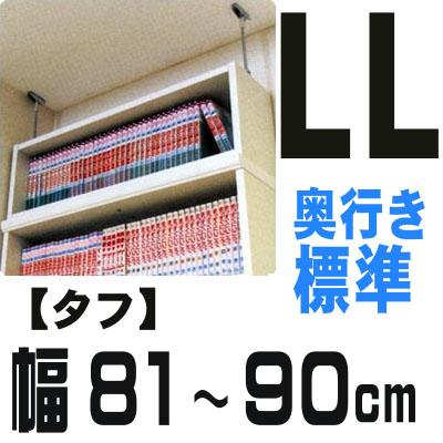(お買い物マラソン)突っ張り棚 幅81~90 奥行31cm用 《タフタイプ》 LLタイプオーダーメイドラック  ( オシャレ 書棚  つっぱり ) 収納棚 本棚 カラーボックス 棚 日本製