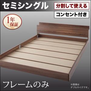 ベッド フロアベッド 将来分割して使える・大型モダンフロアベッド ベッドフレームのみ セミシングル(お買い物マラソン 7月)