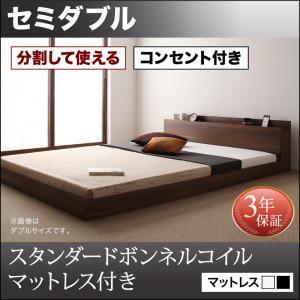 ベッド フロアベッド 将来分割して使える・大型モダンフロアベッド スタンダードボンネルコイルマットレス付き セミダブル(お買い物マラソン 7月)