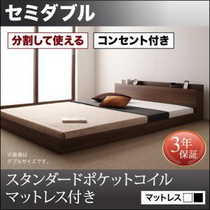 (お買い物マラソン)ベッド フロアベッド 将来分割して使える・大型モダンフロアベッド スタンダードポケットコイルマットレス付き セミダブル