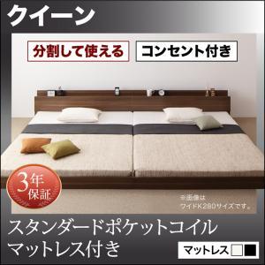 (お買い物マラソン)ベッド フロアベッド 将来分割して使える・大型モダンフロアベッド スタンダードポケットコイルマットレス付き クイーン(SS×2)
