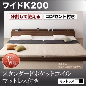 (お買い物マラソン)ベッド フロアベッド 将来分割して使える・大型モダンフロアベッド スタンダードポケットコイルマットレス付き ワイドK200