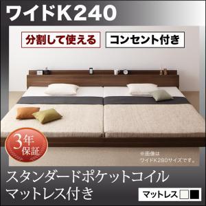 (お買い物マラソン)ベッド フロアベッド 将来分割して使える・大型モダンフロアベッド スタンダードポケットコイルマットレス付き ワイドK240(SD×2)