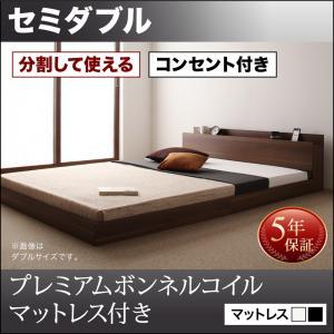 (お買い物マラソン)ベッド フロアベッド 将来分割して使える・大型モダンフロアベッド プレミアムボンネルコイルマットレス付き セミダブル