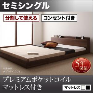 ベッド フロアベッド 将来分割して使える・大型モダンフロアベッド プレミアムポケットコイルマットレス付き セミシングル(お買い物マラソン 7月)