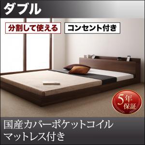 ベッド フロアベッド 将来分割して使える・大型モダンフロアベッド 国産カバーポケットコイルマットレス付き ダブル