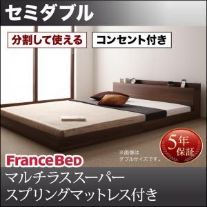 ベッド フロアベッド 将来分割して使える・大型モダンフロアベッド マルチラススーパースプリングマットレス付き セミダブル(お買い物マラソン 7月)