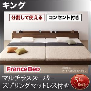 (お買い物マラソン)ベッド フロアベッド 将来分割して使える・大型モダンフロアベッド マルチラススーパースプリングマットレス付き キング(SS+S)