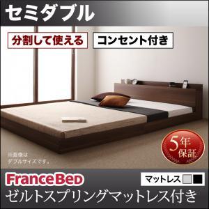 (お買い物マラソン)ベッド フロアベッド 将来分割して使える・大型モダンフロアベッド ゼルトスプリングマットレス付き セミダブル
