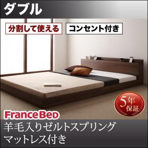 ベッド フロアベッド 将来分割して使える・大型モダンフロアベッド 羊毛入りゼルトスプリングマットレス付き ダブル