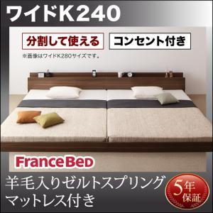 (お買い物マラソン)ベッド フロアベッド 将来分割して使える・大型モダンフロアベッド 羊毛入りゼルトスプリングマットレス付き ワイドK240(SD×2)