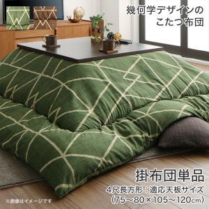 (キャッシュレス 還元)幾何学デザインのこたつ布団【こたつ用掛け布団 単品】4尺長方形(80×120cm)天板対応 日本製 茶 緑