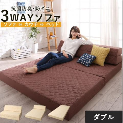 Kagusabu Three Fold Mat Sofa Bed