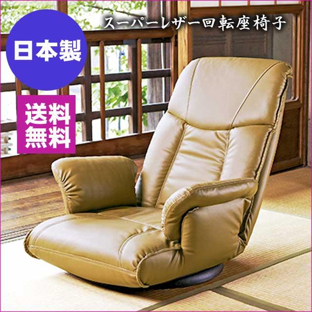 回転座椅子 スーパーソフトレザー 耐久性・スーパーソフトレザー リクライニング ブラック ワインレッド ブラウン 高級座椅子・ギフトにも人気! 敬老の日 父の日 母の日 フワフワフロアーチェア 送料無料インテリア・寝具・収納 イス・チェア 座椅子