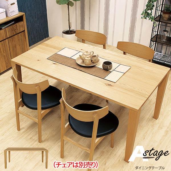 ダイニングテーブル (チェアは別売り)天然木 オーク材 4本脚 幅160 奥行85 木製 テーブル 長方形 ナチュラル 家具 A-stage エーステージ a-st18 R 【z-b02-6a】