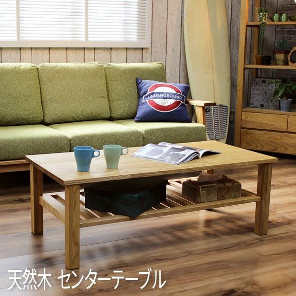 ローテーブル 天然木 タモ材 オイル塗装 幅115cm 棚付き 木製 センターテーブル ナチュラル 北欧 家具 Mondo モンド リビングテーブル115 f-ima-mond4 【z-a04-1a】