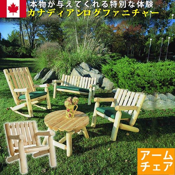 Cedar Looks アームチェア 天然木製 アウトドア ガーデンファニチャー ホワイトシダー 米杉 ログファニチャー セット 屋外 庭 園芸 エクステリアsms-no4 【z-g01-00】