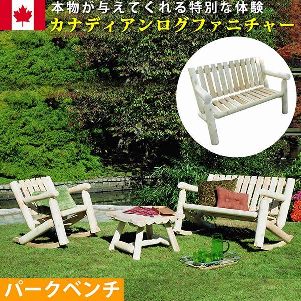 Cedar Looks パークベンチ 天然木製 アウトドア ガーデンファニチャー ホワイトシダー 米杉 ログファニチャー セット 屋外 庭 園芸 エクステリアsms-no6 【z-g01-00】