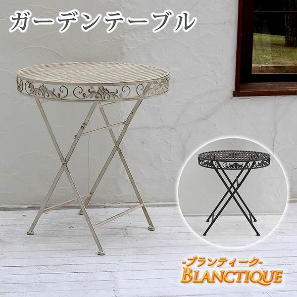 ブランティーク ホワイトアイアンテーブル70 ガーデンテーブル テラス 庭 ウッドデッキ 椅子 アンティーク クラシカル イングリッシュガーデン ファニチャーsms-spl-6628 【z-g01-00】