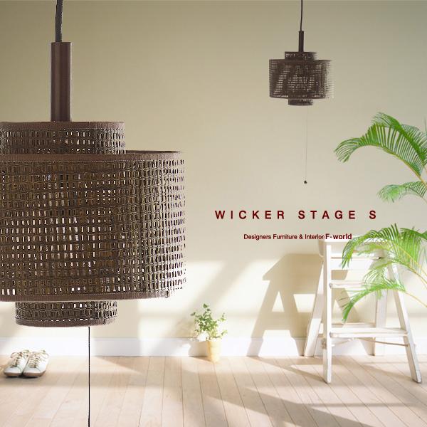 ペンダントライト Wicker stage S ウィッカーステージ 1灯照明 (送料無料 ペンダント 天井照明 ハワイアン アジアン 和風 白熱灯)