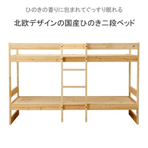 国産 2段ベッド 桧すのこ ナチュラル色 (木製 二段ベッド ひのきベッド 日本製 国産 広島府中)