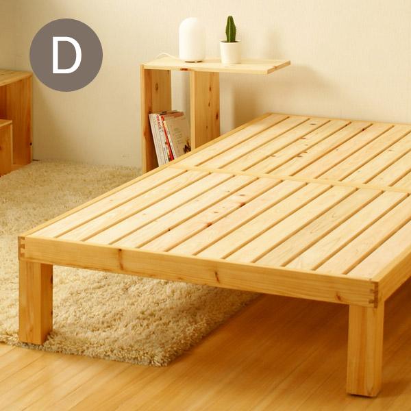 日本製 すのこベッド ひのき ダブル ベッドフレーム (木製ベッド すのこベッド 国産)