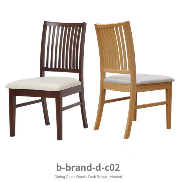 ダイニングチェア B-brand.dining ver-C02 (送料無料 木製 PVC 北欧 モダン シンプル ダイニング チェア)