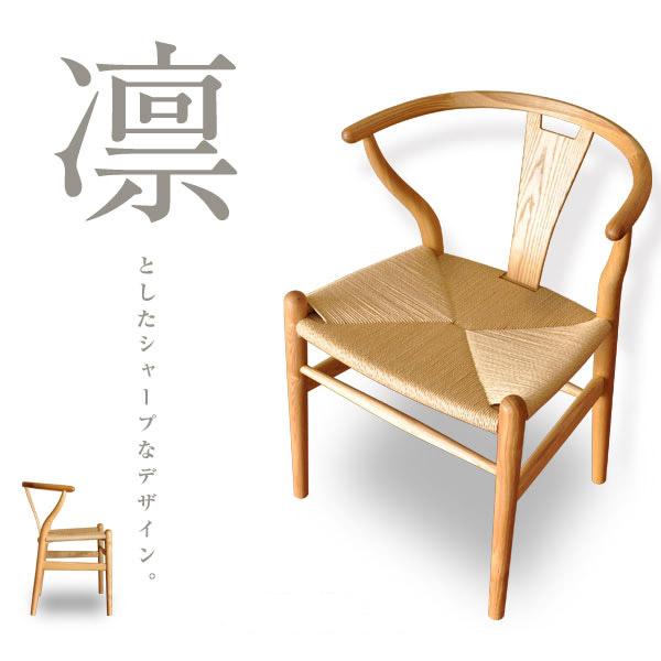 ダイニングチェア B-brand.dining U style chair (送料無料 木製 ペーパーコード 北欧 モダン シンプル ダイニング チェアー)