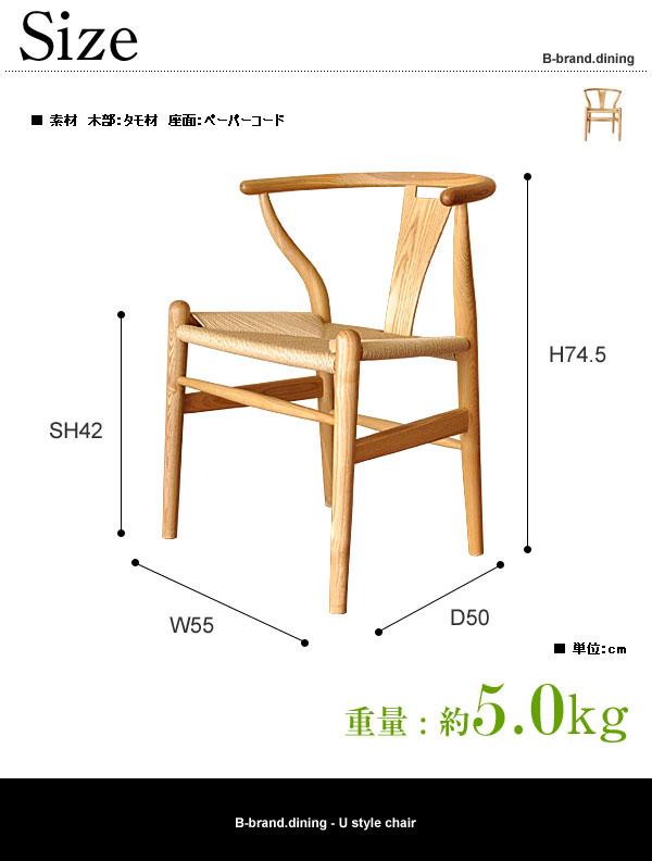 【クーポンで最大1,000円OFF 7/11 01:59迄】ダイニングチェア B-brand.dining U style chair ( 木製 ペーパーコード 北欧 モダン シンプル ダイニング チェアー)