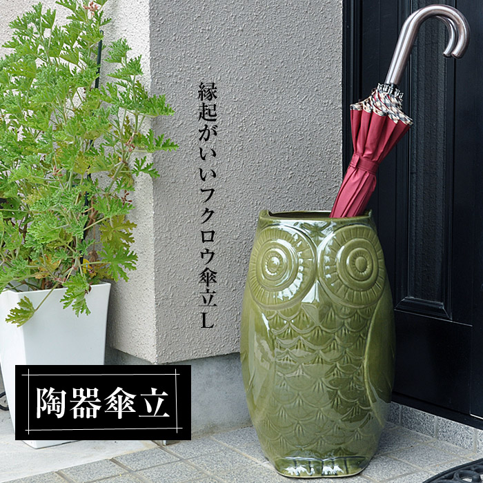 陶器 傘立て ふくろう(大)