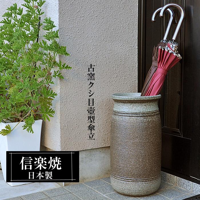 【クーポンで最大1,000円OFF 9/21 20:00~】信楽焼 陶器 傘立て 古窯クシ目壺型