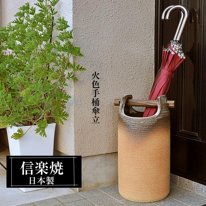信楽焼 陶器 傘立て 火色手桶