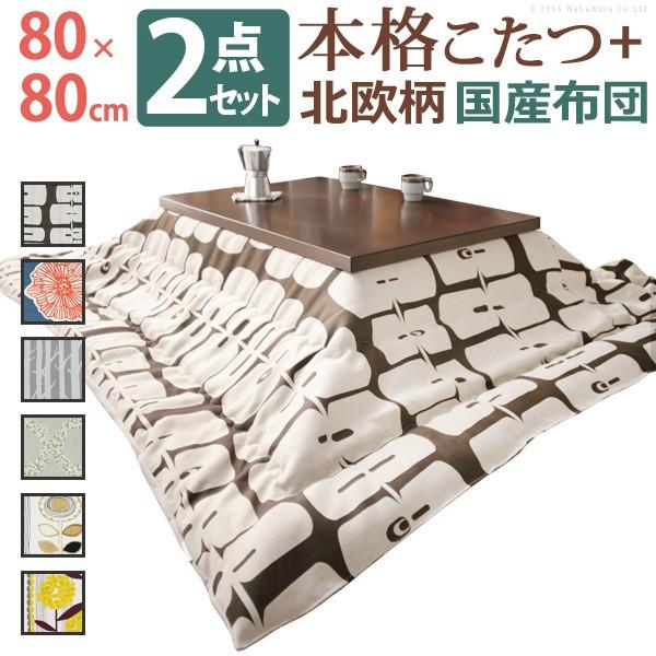 こたつ テーブル 国産 モダンリビングこたつ ディレット 80×80cm+国産北欧柄こたつ布団 2点セット