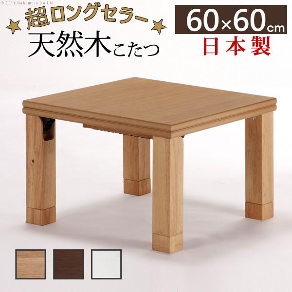 国内在庫 こたつ用品 楢天然木国産折れ脚こたつ ローリエ 60×60cm こたつ 正方形 国産 祝日 日本製 テーブル