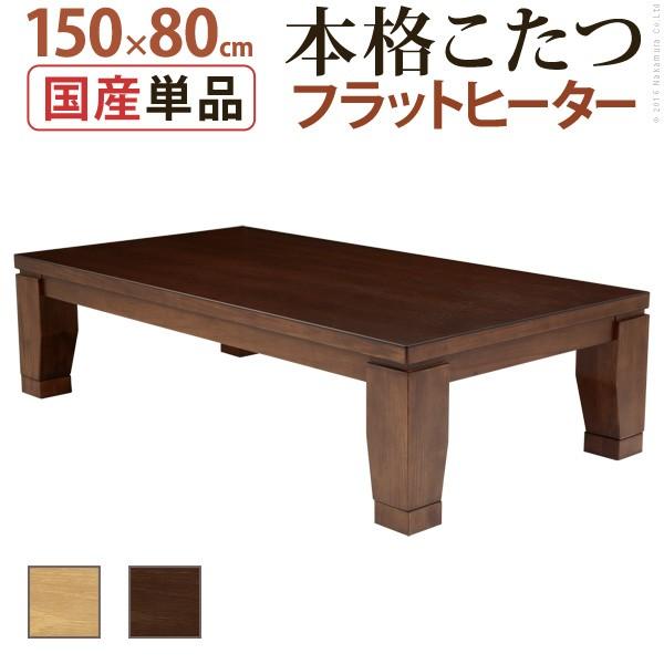 こたつ テーブル 長方形 大判サイズ 継脚付きフラットヒーター フラットディレット 150x80cm 国産 高さ調節 継ぎ脚