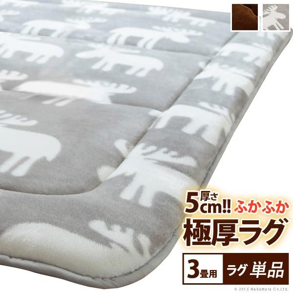 ホットカーペット カバー 厚手 ふかふか極厚ラグ ミューク 単品カバー3畳 床暖房対応 ホットカーペット対応 マット フランネル