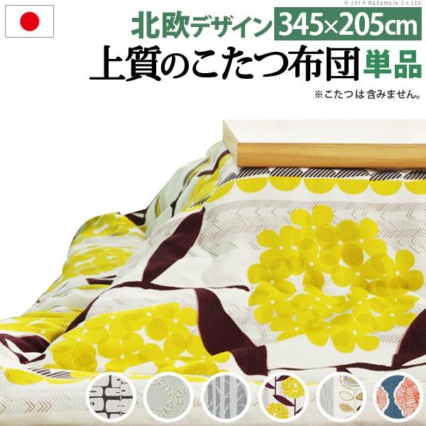 こたつ布団 北欧 長方形 日本製厚手カーテン生地の北欧柄こたつ布団 ナチュール 345x205cm ノルディック