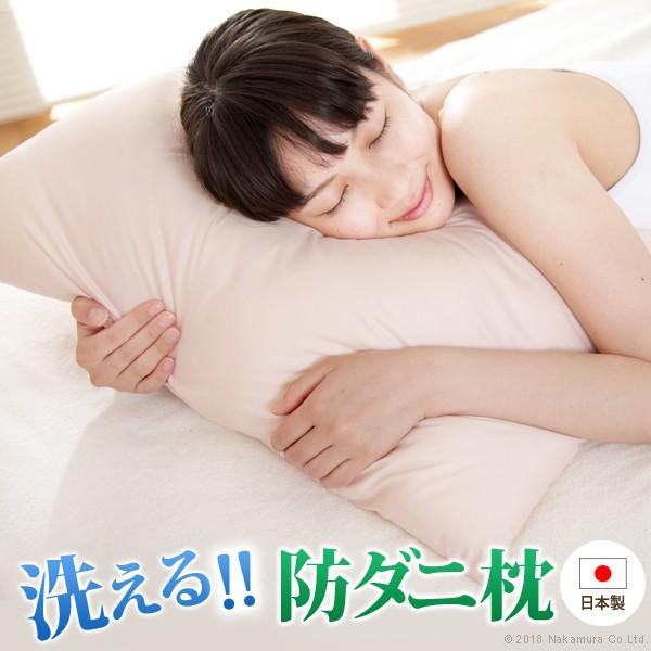 いつも清潔 洗える 防ダニ枕 コンフォール 43×63cm 快眠グッズ 日本製 市販 新商品 枕