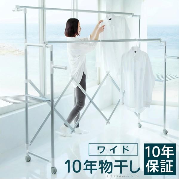 物干しスタンド 室内 折りたたみ ワイド幅120~210cm 10年保証 キャスター 伸縮 大量 多機能 室内物干し 洗濯 竿 布団 ハンガー 10年物干し