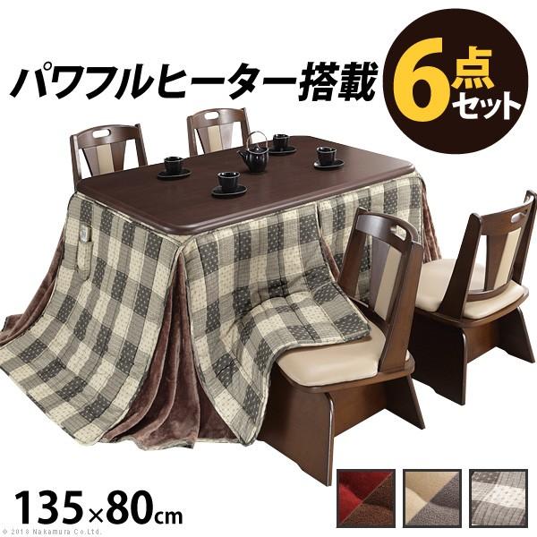 こたつ 長方形 ダイニングテーブル パワフルヒーター 高さ調節機能付きダイニングこたつ アコード 135x80cm 6点セット