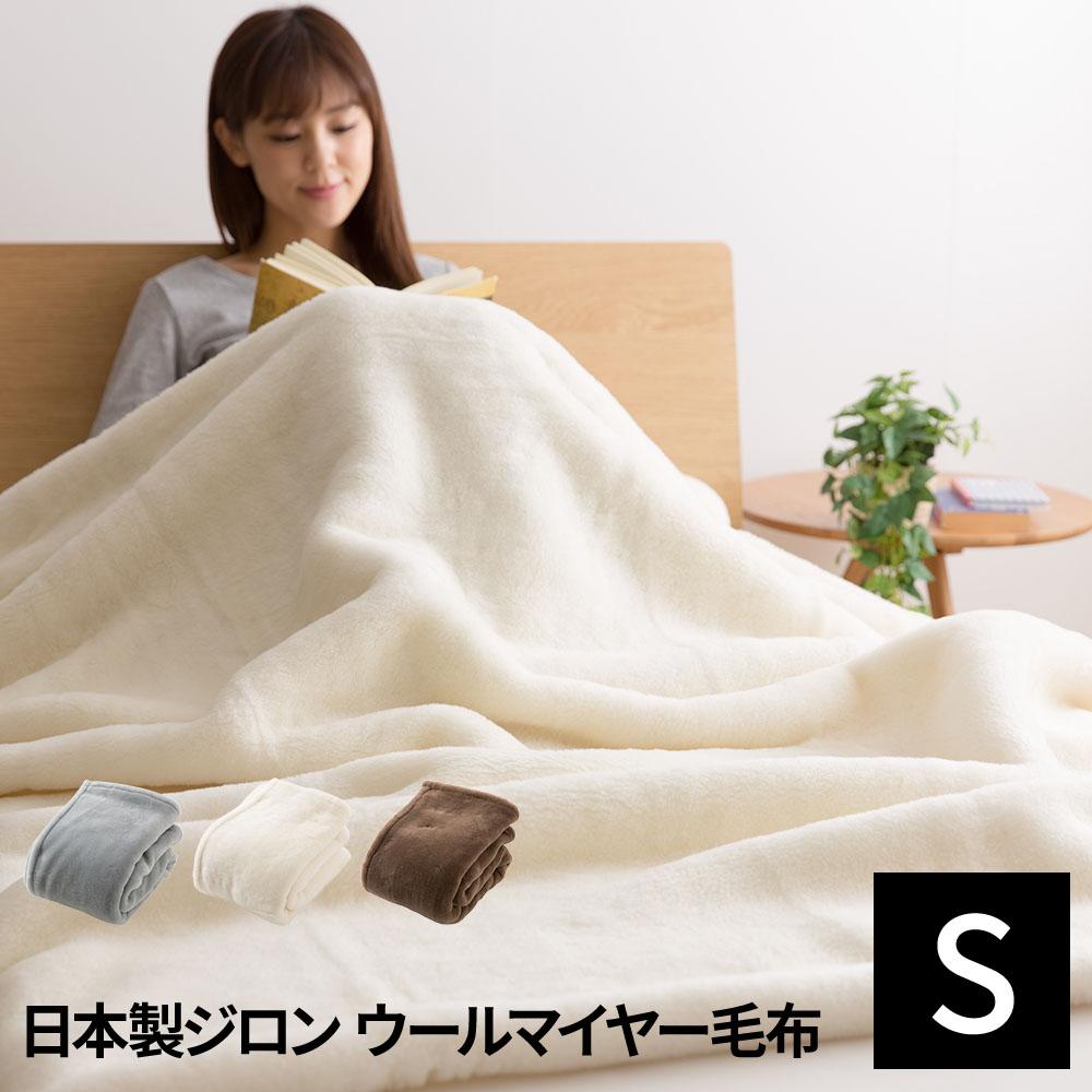 国産 メリノウール ジロンエクストラファインウールマイヤー毛布 シングル