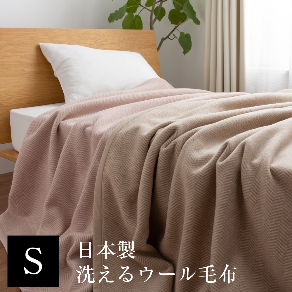 NIKKE×mofua ウール100% 洗える 毛布 シングル
