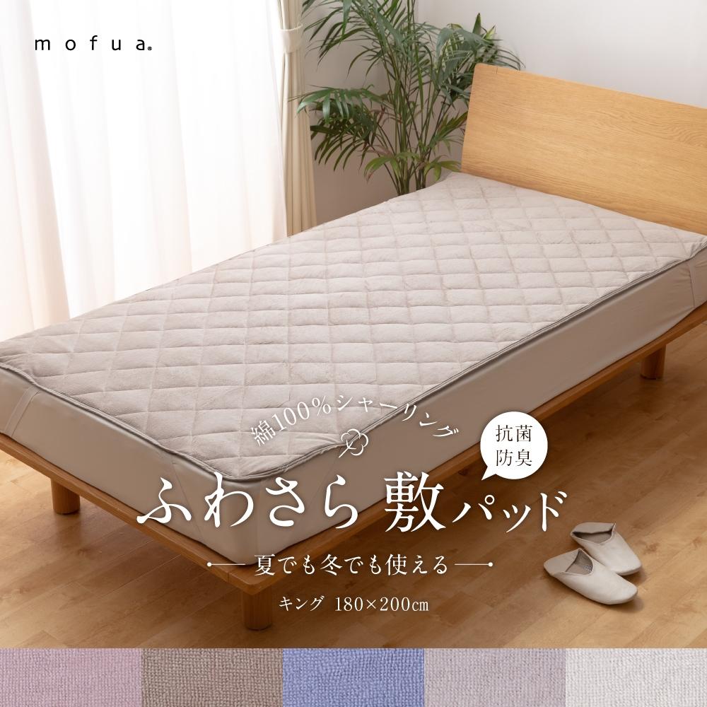 敷きパッド 抗菌防臭 綿100% 敷パッド [並行輸入品] ベッドパッド モフア 夏でも冬でもふわさら 高級 mofua キング
