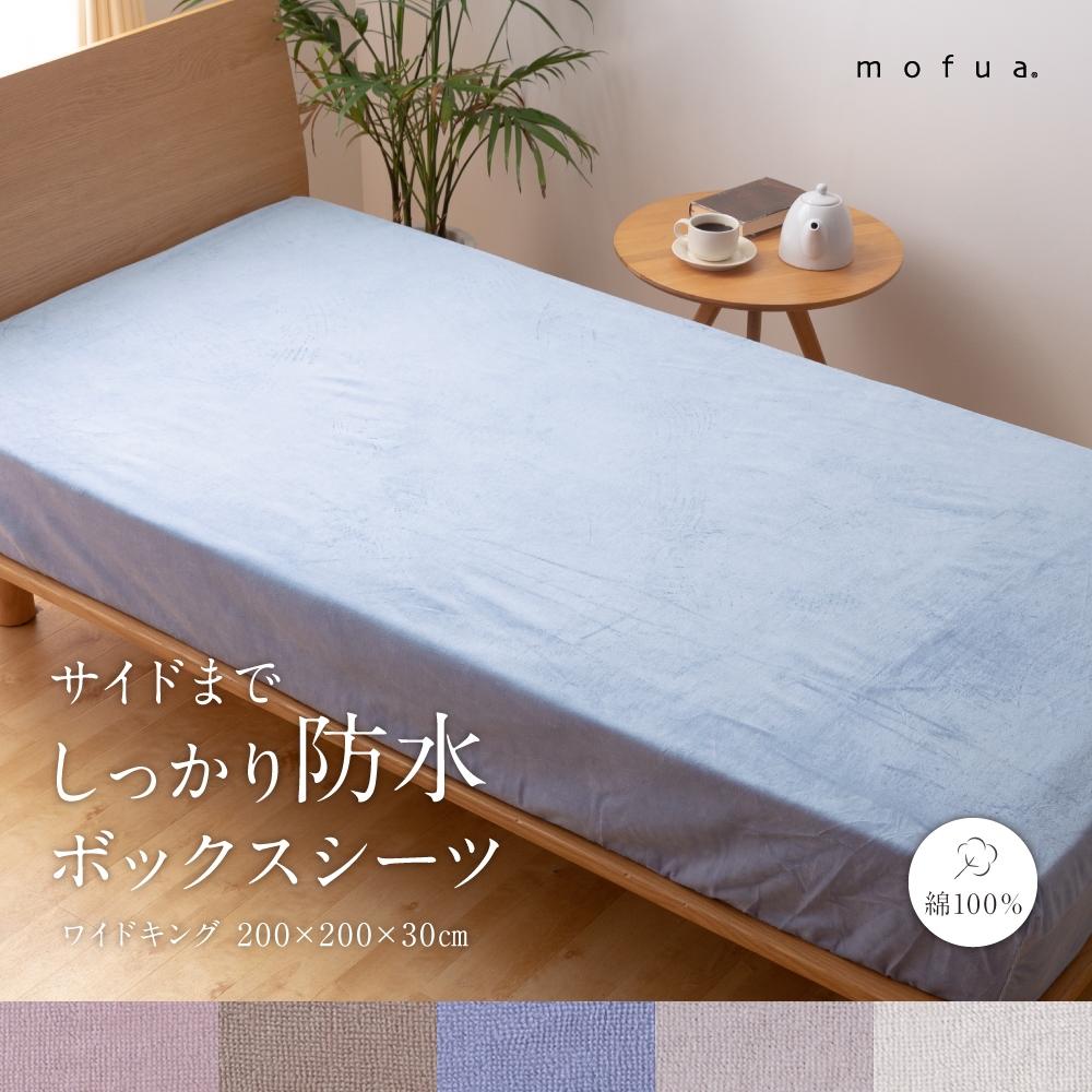 防水 ボックスシーツ 100%品質保証 ベッドシーツ 倉 綿100% サイドまでしっかり mofua ワイドキング