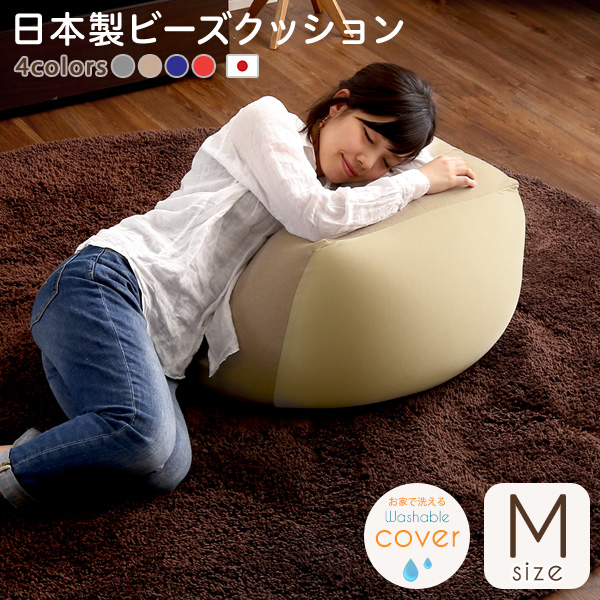 ビーズクッション 座椅子 おしゃれ 高級品 日本製 クーポンで最大1 000円OFF 8 11 01:59迄 キューブ型 カバー Mサイズ 大好評です ビーズソファ ソファー テレワーク クッション 洗える ソファ ゆっくりゆったり