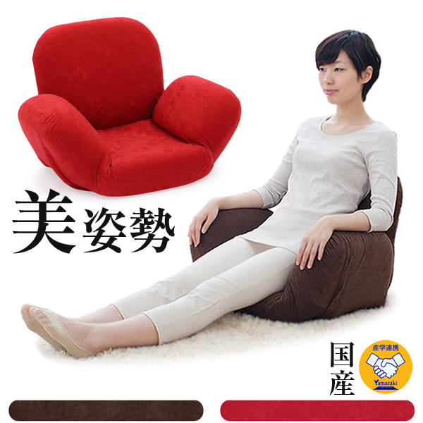日本製 座椅子 美姿勢サポート座椅子2 背部 肘部41段階クライニング ざいす 座イス 座いす 座椅子 腰痛 骨盤 かわいい