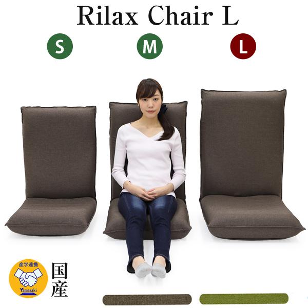 日本製 座椅子 サイズを選べるリラックスチェア3 Lサイズ 頭部無段階 背部41段階 脚部6段階リクライニング ざいす 座イス 座いす 座椅子 腰痛