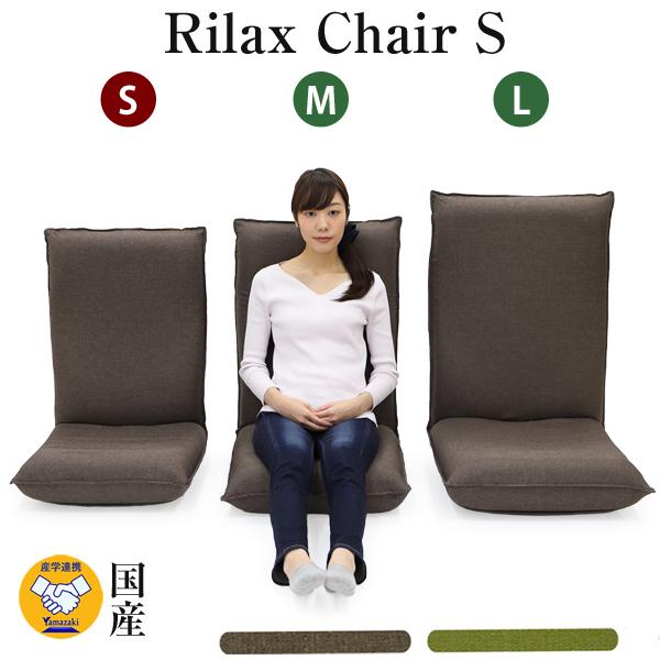 日本製 座椅子 サイズを選べるリラックスチェア3 Sサイズ 頭部無段階 背部41段階 脚部6段階リクライニング ざいす 座イス 座いす 座椅子 腰痛