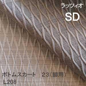 【シーリーベッド寝装品】 ラッツィオ ボトムスカート23脚用 (L208 / セミダブル)