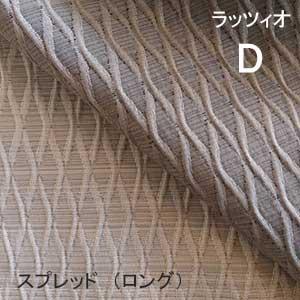 【シーリーベッド寝装品】 ラッツィオ スプレッド (ロングタイプ / ダブル)